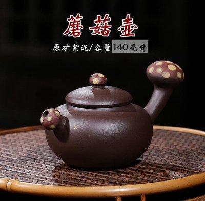 宜興原礦紫砂壺手工茶壺花貨紫泥蘑菇壺大量【清風閣】1984號