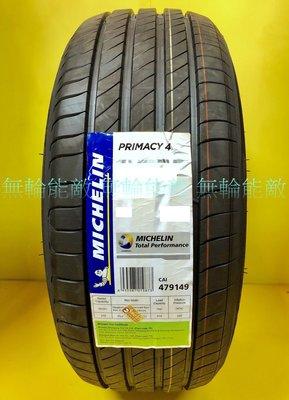 全新輪胎 MICHELIN 米其林 Primacy4 P4 235/50-17 96W (含裝)