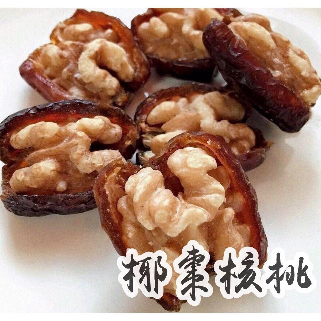 愛饕客【椰棗核桃菓】300g特選中東椰棗裹上1/2大核桃,營養與口感的昇華 !!