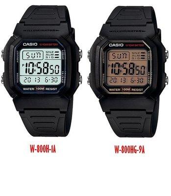 卡西歐CASIO腕錶經典造型之一W-800H-1A.W-800HG-9AVDF 防水100M 十年電力當兵/學生