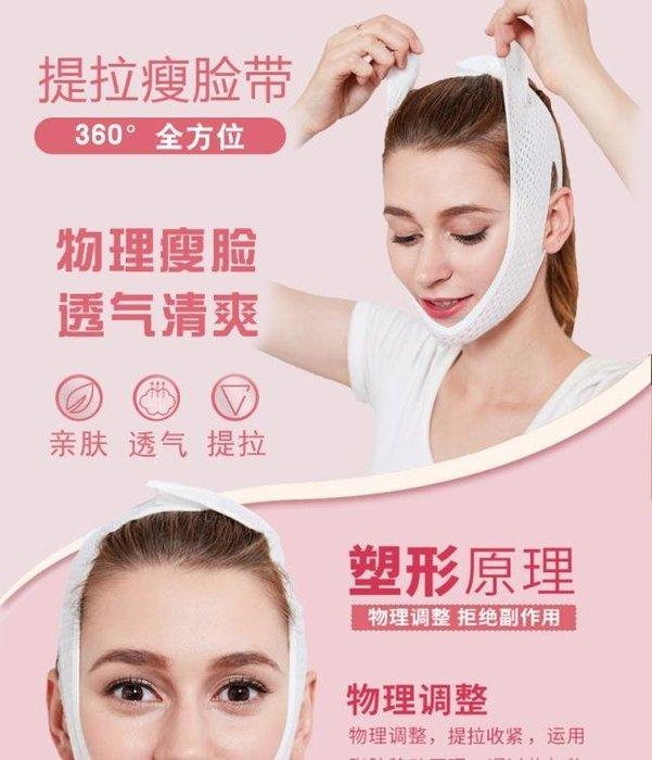 日本透氣神器提拉緊致V臉面罩雙下巴提升瓜子臉睡眠繃帶面雕 【甜心】