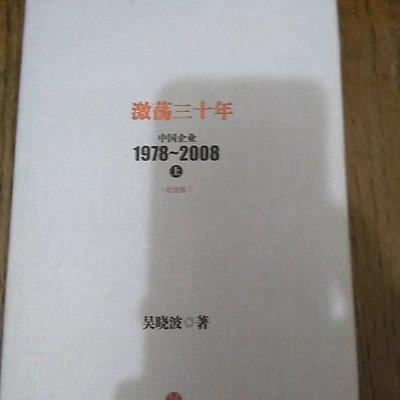 雷根《跌蕩一百年 中國企業1978-2008(上)紀念版精裝_吳曉波》#360免運 #9成新#P761