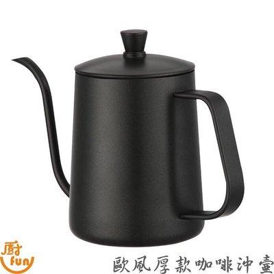[現貨] 咖啡沖壺 600cc 歐風厚款咖啡沖壺 304咖啡沖壺 304細口壺 304手沖咖啡壺