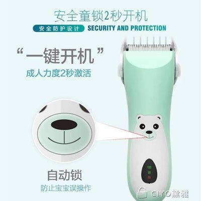 日和生活館 剃毛刮刀安全電動嬰童剃刀充電理發剪嬰兒理發器便攜S686