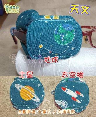 台灣品牌【優兒視】全罩式遮眼罩-天文系列(太空梭、地球、土星)