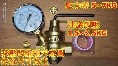 減壓閥 4分 4分減壓閥  1/2吋 6分 3/4寸 可調式減壓閥 降壓閥 壓力調節器 大樓高樓減壓閥 調壓閥 水管降壓