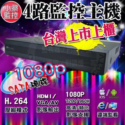 小蔡監視器材-HD 1080P 1音 高清H.264 網路遠端DVR數位硬碟錄放影主機門禁考勤紅外線攝影機