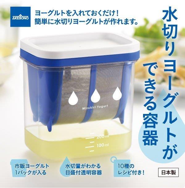 日本【AKEBONO】曙產業 水切優格盒 優格瀝水器 水切乳酪製作盒