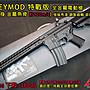 【挑戰最低價】A&K M4 KEYMOD 特戰版 Full ...