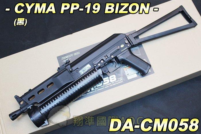 【翔準國際AOG】CYMA PP-19 BIZON 電動步槍 突擊步槍 生存遊戲 DA-CM058
