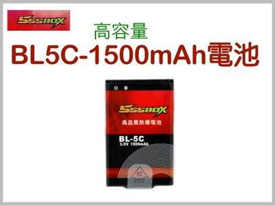 555BOX BL-5C 1500mah 電池 LV520 III 2代 3代 SV350 LV288 LV260 C5