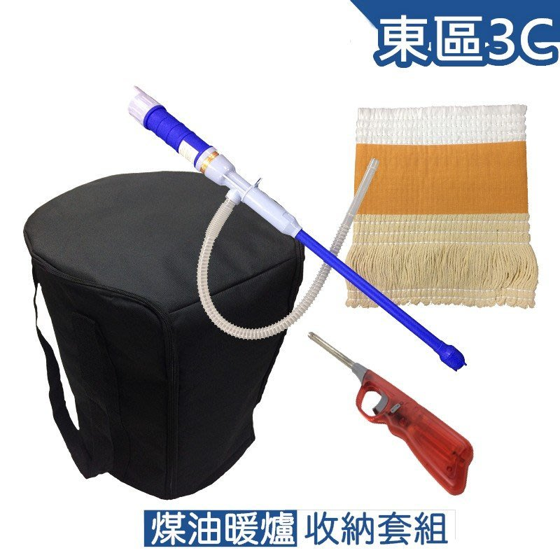【東區3C】煤油暖爐 加厚收納袋 配件優惠套組, 韓式煤油暖爐 M168、TS77 PLUS、TS77 適用