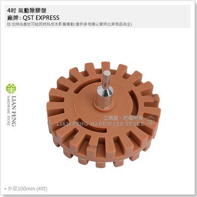 【工具屋】*含稅* 4吋 氣動除膠盤 厚款26mm 去膠輪 除膠 橡膠 打磨輪 磨盤 除膠 可接電鑽使用 拋光 殘膠盤