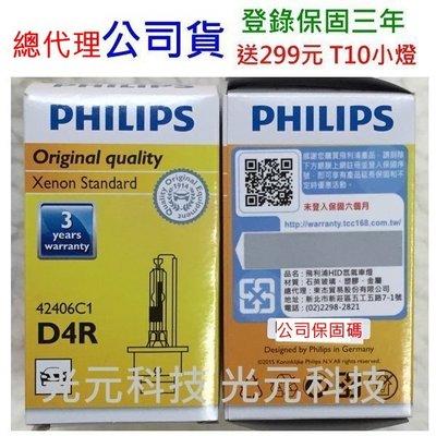 台灣 總代理 公司貨 飛利浦 PHILIPS D4S 42402 C1 35W HID 4200K 長壽 氙氣燈泡