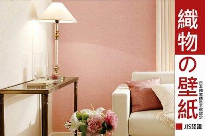 【LondonEYE】日本進口擬真建材壁紙 • 人文/雅致純色素面織物壁布 •   JIS認證-羊毛粉紅(F)