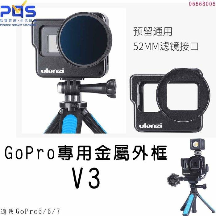 Ulanzi V3 GOPRO HERO 5/6/7 專用金屬外框 狗籠 兔籠 VLOG 收音 補光 濾鏡 台南 PQS