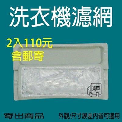 ~兩塊郵寄110元~ 國際洗衣機 過濾網 濾網 NA~F80HITT、NA~F80K1TT、NA~F80B2TT