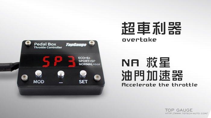 【精宇科技】LUXGEN SEDAN5 SUV MPV 免OBD2 油門加速器 PEDAL BOX