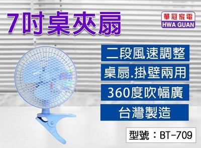 【華冠】7吋桌夾扇 25W 三片扇葉 二段風速調整 桌扇 夾扇 電風扇 電扇 涼風扇 辦公室 居家 台灣製 BT-709