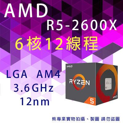 熊專業☆ AMD R5-2600X (Ryzen5 2600X) 國際三年保固 盒裝