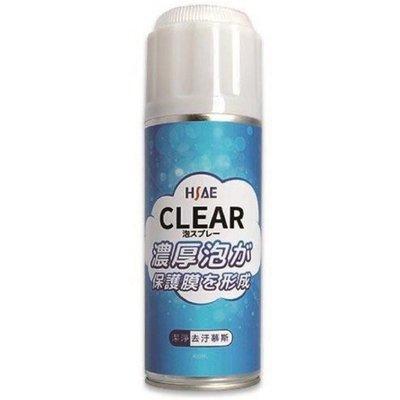 [霜兔小舖] HSAE 神奇乾洗泡泡 不沾手噴霧深層清潔慕斯  潔淨去汙慕斯