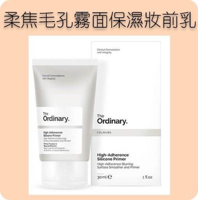 The Ordinary 柔焦毛孔霧面保濕妝前乳 High-Adherence Silicone Primer
