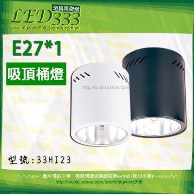 §LED333§(33HI23)筒燈 圓形桶燈 商業空間 吸頂燈 車庫燈E27*1 白/黑 $280元 另有浴室燈陽台燈