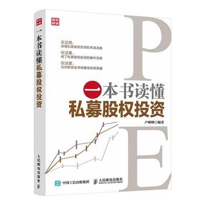 一本書讀懂私募股權投資 股權投資 經濟金融 互聯網金融 私募股權投資基金操作實務 私募股權眾籌 金融投資理財 互聯網營銷圖書籍