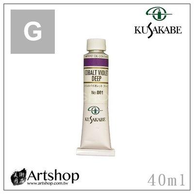 【Artshop美術用品】日本 KUSAKABE 專家級油畫顏料 40ml G級 (單色)