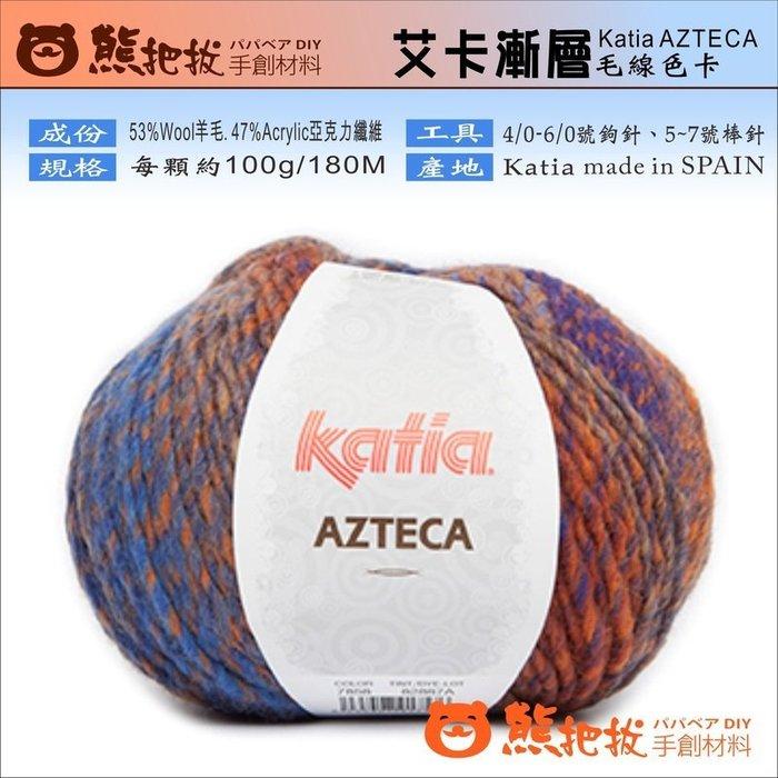 【Katia AZTECA 艾卡漸層毛線】(05.26.28.31.34缺) 每顆324元 毛線 花線 長緞染 毛帽 帽子 衣服 毛衣
