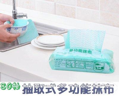 抽取式可撕不織布抹布 一次性無紡布抹布 廚房紙巾