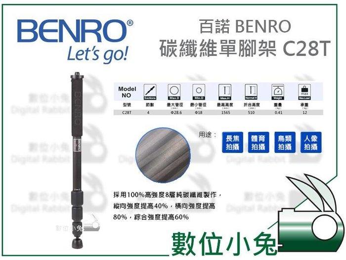 數位小兔【百諾 BENRO C28T 碳纖維 單腳架】載重12kg 公司貨 C28TD 賞鳥 登山 旅遊 輕量便攜