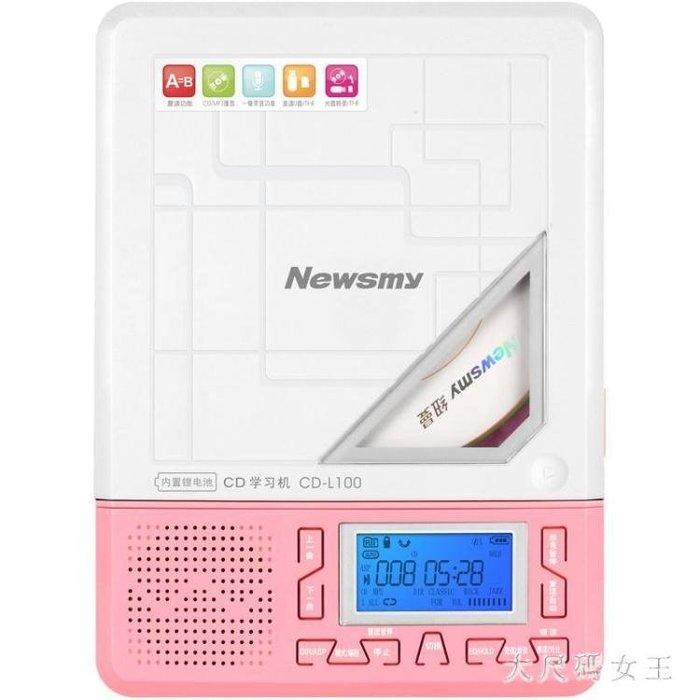 英語CD播放機MP3隨身聽光盤CD機插卡碟片U盤TF卡CD播放器錄音機可充電 ZJ2192