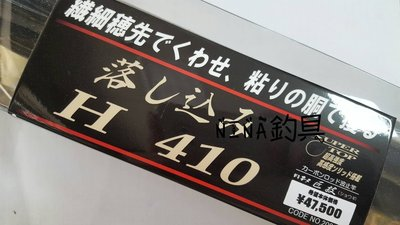 【NINA釣具】GAMAKATSU 匠技 前打ち H-410 前打竿 限量優惠