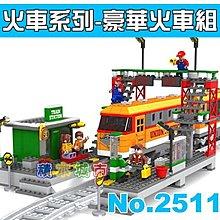 【積木城市】奧斯尼積木 火車系列-豪華火車組25110  特價1200
