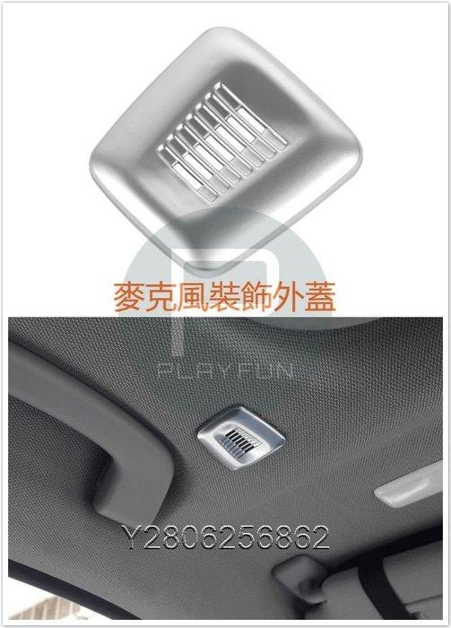 BMW G20 G21 2020 3系 麥克風 聲音 輸出 裝飾蓋 裝飾 外蓋 罩 318 320 330 M3 M4