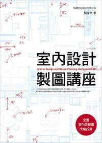 室內設計製圖講座-附贈全套室內設計平面系統圖 (大幅拉頁)