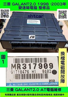 三菱 GALANT 2.0 AT電腦 1998- MR317090  TCM 變速箱電腦 換檔電磁閥 維修 圖1 整修品
