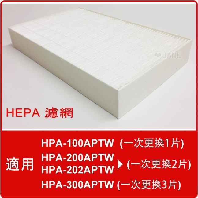 適用 Honeywell空氣清淨機HPA-100APTW/HPA-200APTW/300機型 HEPA濾網(2入)