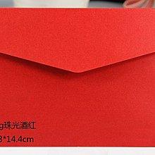 [C.M.平價精品館]現貨清倉價14.4*10.3CM珠光酒紅色信封