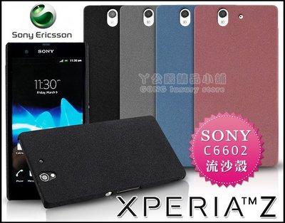 [190 免運費] sony xperia z 高質感磨砂殼 c6602殼 流沙殼 手機殼 保護殼 保護套 手機套