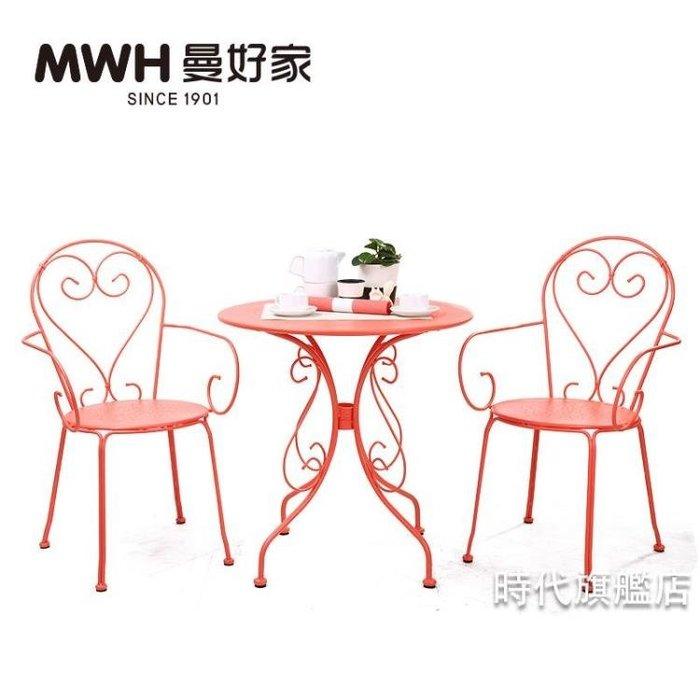 家北歐簡約現代室內陽臺鐵藝桌椅組合戶外休閒桌椅三件套XW