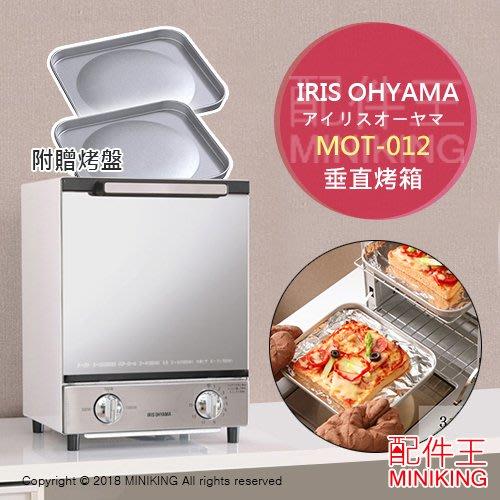 【配件王】日本代購 IRIS OHYMAMA MOT-012 垂直電烤箱 兩枚土司 3段火力 15分計時