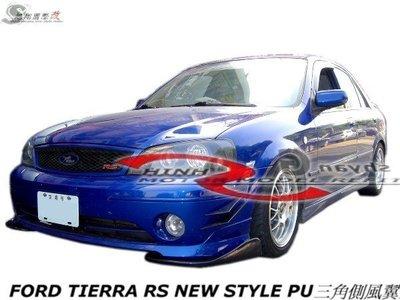 TIERRA LANCER S13 S180 M1 VIOS ALTIS FIT K6 K8 K10 PU三角側風翼空力套件 (全車系通用)