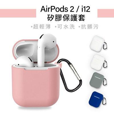 【送掛勾】 i9 i9s i12 Airpods 2 矽膠保護套 藍芽耳機 運動耳掛 保護套 抗髒汙 可水洗
