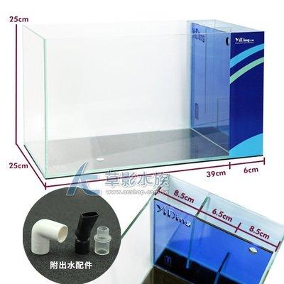 【AC草影】YiDing 亿鼎 45度超白玻璃側濾缸(45x25x25)【一個】