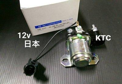 -楠- ME202582堅達3.5馬達繼電器12V 起動馬達繼電器 日本製HKT 高雄市歡迎自取