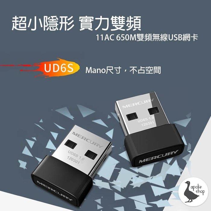 水星 MERCURY UD6S USB 無線網路卡 無線網卡 WIFI 網卡 筆電 桌電 無線上網