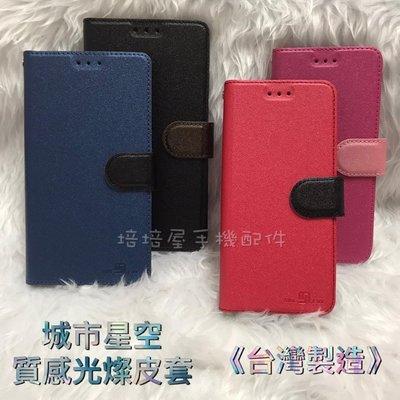 HTC One E9/One E9 dual sim E9X/E9+ E9pw《城市星空磨砂書本皮套》支架手機套保護殼