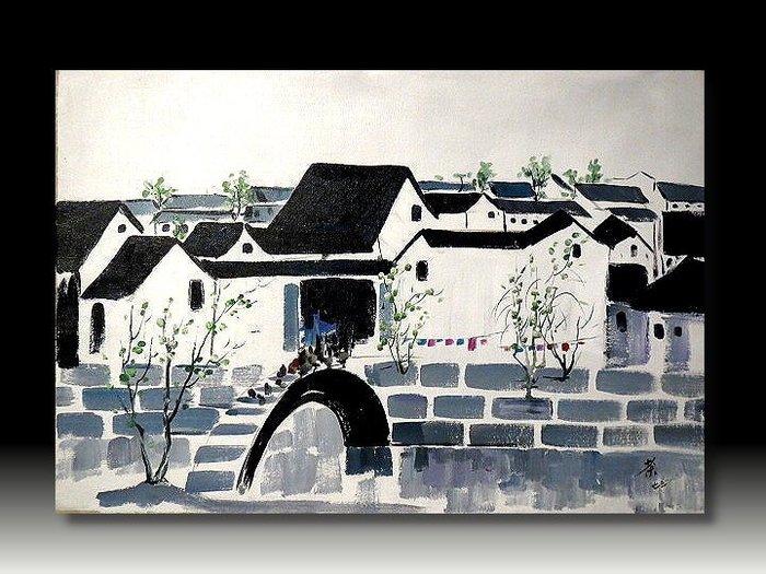 【 金王記拍寶網 】U847  中國現代著名油畫家 吳冠中 款 手繪油畫一張 江南水鄉~ 罕見稀少 藝術無價~